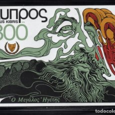 Sellos: CHIPRE HB 10** - AÑO 1978 - ANIVERSARIO DE LA MUERTE DE MONSEÑOR MAKAIROS. Lote 289875833