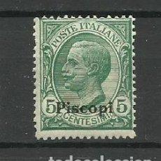 Sellos: ITALIA -COLONIAS - PISCOPI *1912. Lote 294932083