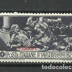Sellos: ITALIA -COLONIAS - PISCOPI *1930 SOBRECARGADO. Lote 294939558