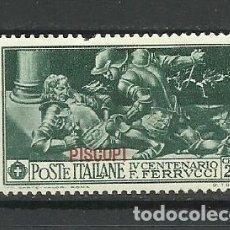 Sellos: ITALIA -COLONIAS - PISCOPI *1930 SOBRECARGADO. Lote 294939618