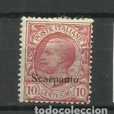 Sellos: ITALIA -COLONIAS - SCARPANTO *1912. Lote 294940068