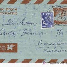 Sellos: AEROGRAMA DE HAIFA ISRAEL A 1 LILI SASSON DE BARCELONA AÑO 1959 COMUNIDAD JUDIA DE BARCELONA. Lote 6431754
