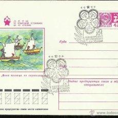 URSS ENTERO POSTAL 1972 BARCOS VELA
