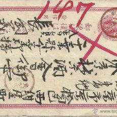 Selos: JAPON ENTERO POSTAL . Lote 50196016