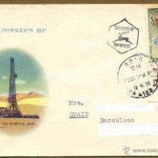 Sellos: SOBRE PRIMER DIA ISRAEL 1956 - 8º ANIVERSARIO DEL ESTADO DE ISRAEL. Lote 54718527
