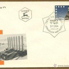 Sellos: SOBRE PRIMER DIA ISRAEL 1954 - JERUSALEM HAR HERZL. Lote 54718662