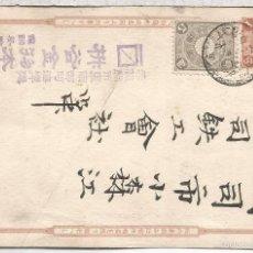 Selos: JAPON ENTERO POSTAL CON FRANQUEO ADICIONAL DEFECTOS. Lote 57081407