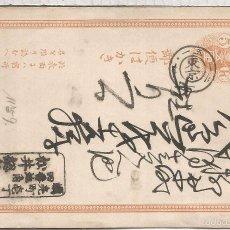 Selos: JAPON ENTERO POSTAL . Lote 57082060