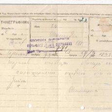 Sellos: GRECIA GREECE TELEGRAM OTE. Lote 160558094