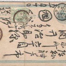 Selos: JAPON ENTERO POSTAL CON FRANQUEO ADICIONAL DEFECTOS. Lote 57679817