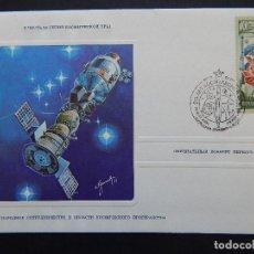 Sellos: 4 OCTUBRE 1977 - 20º ANIVERSARIO DE LA EXPLORACIÓN ESPACIAL - VUELO CONJUNTO APOLLO-SOYUZ - Nº 6. Lote 79541173