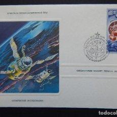 Sellos: 4 OCTUBRE 1977 - 20º ANIVERSARIO DE LA EXPLORACIÓN ESPACIAL - ESTACIONES LUNA VENUS Y MARS - Nº 5. Lote 79541357