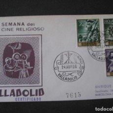 Timbres: VALLADOLID SPAIN 1966 SEMANA CINE RELIGIOSO SEMINCI SPECIAL EVENT CANCEL CINE FI. Lote 123983411