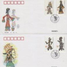 Sellos: CHINA, TEATRO DE SOMBRAS CHINESCAS, PRIMER DIA DE 8-6-1995 (2). Lote 124038171