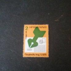 Sellos: SELLOS DE BULGARIA MATASELLADOS. 1974. CODIGOS POSTALES. FLECHA. EMBLEMA. SIMBOLOS.. Lote 128459043
