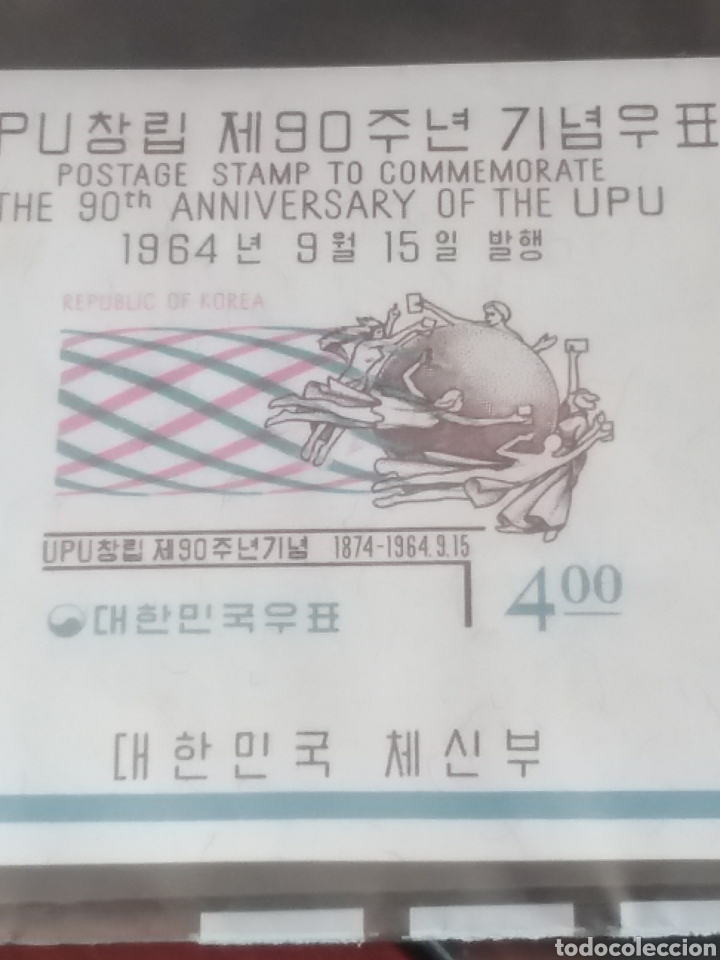 HB COREA DEL SUR NUEVA/1964/XC ANIV. DE LA U.P.U/EMBLEMA/DIOSAS/GLOBO TERRAQUEO/SIMBOLO (Sellos - Historia Postal - Sellos otros paises)