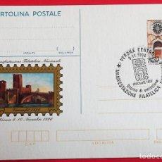Sellos: ITALIA. TP EXPOSICIÓN FILATÉLICA EN VERONA. MATASELLO: 9.11.1995 VERONA.. Lote 157018952