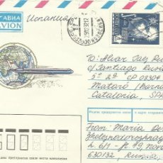 Sellos: SOBRE CON SELLO SELLADO. NOVOSIBIRSK. RUSIA. UCRANIA. 1992. BUEN ESTADO. AVIÓN. 11X16 CM.. Lote 203815492