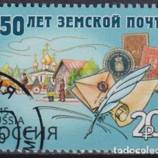 Sellos: ⚡ DISCOUNT RUSSIA 2015 THE 150TH ANNIVERSARY OF THE COUNTY MAIL U - STAMPS ON STAMPS, POST S. Lote 253859710