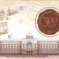 Sellos: ⚡ DISCOUNT RUSSIA 2011 300 YEARS OF THE MOSCOW POST OFFICE MNH - STAMPS ON STAMPS, POST SERV. Lote 257574745