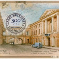Sellos: ⚡ DISCOUNT RUSSIA 2014 300TH ANNIVERSARY OF THE ST. PETERSBURG POST OFFICE MNH - STAMPS ON S. Lote 257575225