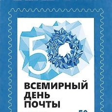 Sellos: ⚡ DISCOUNT RUSSIA 2019 WORLD POST DAY MNH - MAIL HISTORY. Lote 257577065