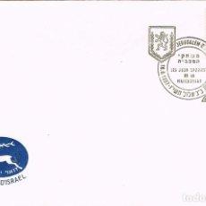 Sellos: ISRAEL, JUEGOS DEPORTIVOS DE LA MACCASIADA, MATASELLO DEL 18-9-1957. Lote 269725783