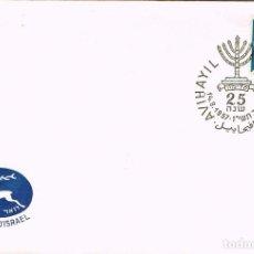 Sellos: ISRAEL, 25 ANIVº DE LA FUNDACIÓN DE AVIHAYIL, ANTIGÜO CAMPAMENTO MILITAR EN LA 2ª GUERRA M 148-1957. Lote 269727328