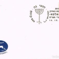 Sellos: ISRAEL, HEFZI BAH, NOMBRE QUE SE DARÍA A SIÓN, CANDELABRO RITUAL JUDIO, MATASELLO DE 16-10-1957. Lote 269729103