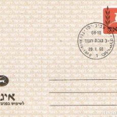 Sellos: ISRAEL, CIERVO, SOBRE ENETROPOSTAL CON MATASELLOS DE PRIMER DÍA DEL 20-1-1960. Lote 269847943