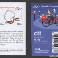 Sellos: 500 AÑOS CORREOS DE PORTUGAL CTT SELLO NUEVO AUTOADHESIVO * LEER DESCRIPCION. Lote 270752903