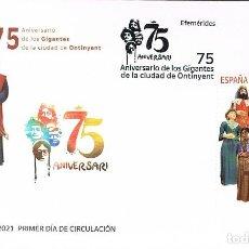 Sellos: 75 ANIVERSARIO DE LOS GIGANTES DE ONTIYENT (VALENCIA), PRIMER DIA DE 16-6-2021. Lote 279577458