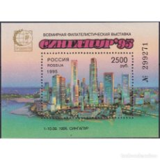 Sellos: ⚡ DISCOUNT RUSSIA 1995 INTERNATIONAL STAMP EXHIBITION SINGAPORE 95 MNH - ARCHITECTURE, PHILA. Lote 289989133