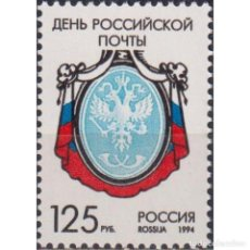 Sellos: ⚡ DISCOUNT RUSSIA 1994 RUSSIAN STAMP DAY MNH - COATS OF ARMS, POST OFFICE. Lote 297355923