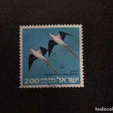 Sellos: ISRAEL 1975 FAUNA ANIMALES -. Lote 237207270