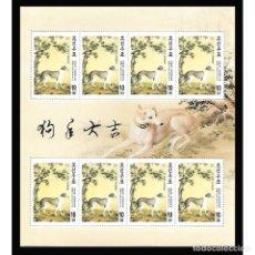 Sellos: 🚩 KOREA 2017 DOG MNH - DOGS. Lote 243282025
