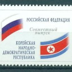 Sellos: 🚩 RUSSIA 2005 FAUNA.RUSSIA-DPRK JOINT ISSUE MNH - FLAGS, FAUNA, TIGERS, SABLE, MAMMALS, JO. Lote 244743310