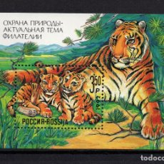 Sellos: RUSIA HB 220** - AÑO 1992 - FAUNA - TIGRES. Lote 269167838