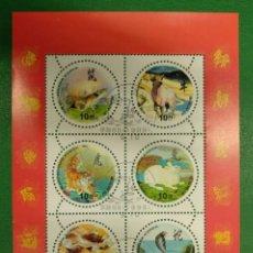 Sellos: COREA DEL NORTE 1999. ANIMALES DEL CALENDARIO LUNAR CHINO.. Lote 286214703