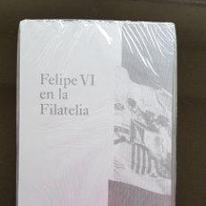 Sellos: CARPETA TRÍPTICO FELIPE VI EN LA FILATELIA .- AGOTADO EN CORREOS.- ÚNICO EN TODOCOLECCIÓN. Lote 191463718