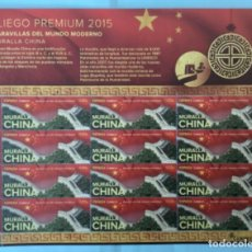 Francobolli: 2015-ESPAÑA EDIFIL 4995 MNH** MARAVILLAS DEL MUNDO MODERNO MURALLA CHINA - PLIEGO PREMIUM Nº 24 -. Lote 253185570