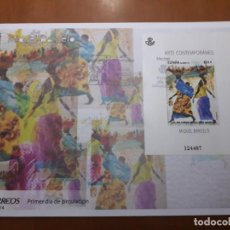 Sellos: SELLOS ESPAÑA AÑO 2014 SPD GRAN FORMATO. Lote 206356497