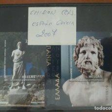 Sellos: SELLOS ESPAÑA AÑO 2007 MNH EMISION CONJUNTA CON GRECIA. Lote 210100541