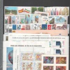 Sellos: ESPAÑA- AÑO COMPLETO 2005 SELLOS NUEVOS VALOR BAJO FACIAL (SEGUN FOTO). Lote 245731485