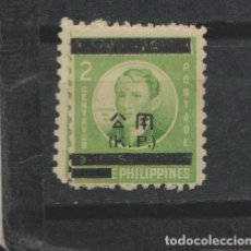 Sellos: LOTE I SELLOS SELLO FILIPINAS OCUPACION JAPONESA. Lote 135009733