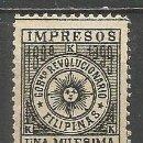 Sellos: FILIPINAS 1899 GOBIERNO REVOLUCIONARIO YVERT NUM. 1 NUEVO SIN GOMA. Lote 163959398