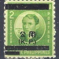 Sellos: FILIPINAS 1942 - OCUPACIÓN JAPONESA EN LA 2ª GM, SELLO OFICIAL, SOBREIMPRESO - SELLO NUEVO **. Lote 210600517