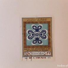 Francobolli: IRAN SELLO USADO. Lote 267876264
