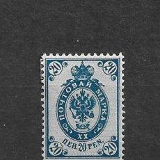 Sellos: FINLANDIA 1901 * NUEVO SC 73 A12 20P DARK BLUE 4.00 - 3/9. Lote 155821222