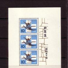 Timbres: JAPÓN HB 75*** - AÑO 1974 - AÑO NUEVO - FLORA - FLORES - NARCISOS. Lote 23029630